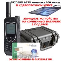 Купить Iridium 9575 Extreme комплект 600 минут в GLOBSAT - IRIDIUM 9575 EXTREME, сим-карта, 600 минут эфирного времени, фирменный кейс в подарок - первый сертифицированный по военному стандарту спутниковый телефон. Будьте всегда на связи!